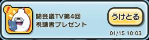 闘会議TV第4回視聴者プレゼント