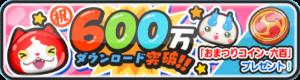妖怪ウォッチぷにぷに600万ダウンロード記念